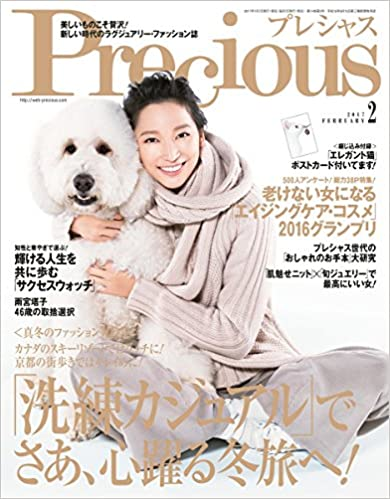 Precious(プレシャス) 2017年 02 月号