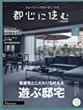 都心に住む by SUUMO (バイ スーモ) 2017年 4月号