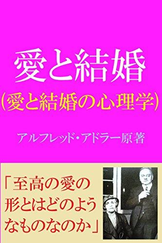aitokekon aitokekonnosinrigaku: aisiauyuuki (Japanese Edition) 510fOewKeXL