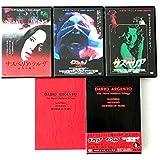 ダリオ・アルジェント魔女3部作DVD BOX(初回限定版)