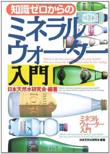 Chishiki zero kara no mineraru uōtā nyūmon pdf