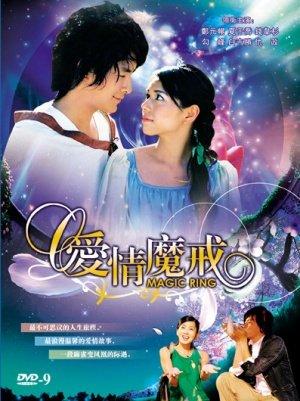Amazon com: Ai Ching Mo Chieh - English Title: Magic Ring