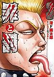 罪と罰 3巻 (バンチコミックス)