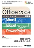 Microsoft Office 2003 seminar text Beginner -Word/Excel/PowerPoint (2009) ISBN: 4891007788 [Japanese Import]