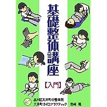 KISOSEITAIKOUZA NYUMON (Japanese Edition)