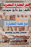 The Dawn of Egyptian Civilization, Mamdouh Al-shikh, 1480139718