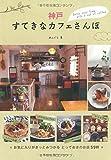 神戸すてきなカフェさんぽ
