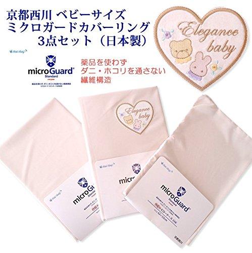 京都西川 ベビーサイズ ミクロガード カバーリング3点セット(日本製)   B01D8AQ9E4