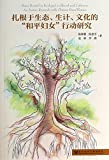 img - for Peace Rooted in Ecology. Livelihood and Cultures: An Action Research With Chinese Peace Women(Chinese Edition) book / textbook / text book