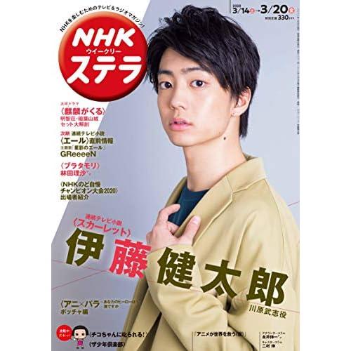 NHK ステラ 2020年 3/20号 表紙画像