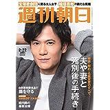 週刊朝日 2019年 2/22号