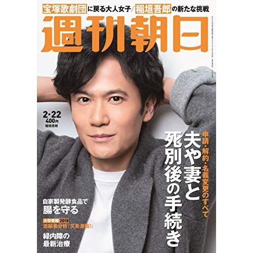 週刊朝日 2019年 2/22号 表紙画像