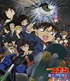Animation Soundtrack (Music By Katsuo Ono) - Detective Conan Ijigen No Spiner (Movie) Original Soundtrack [Japan CD] JBCJ-9050 by Animation Soundtrack (Music By Katsuo Ono) (2014-04-16)