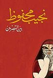 بين القصرين (Arabic Edition)