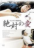 [DVD]絶対の愛