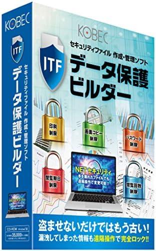 データ保護ビルダー(1年版)