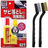 ソフト99(SOFT99) 補修用品 サビ落としセット & ワイヤーブラシ 錆び取り剤セット