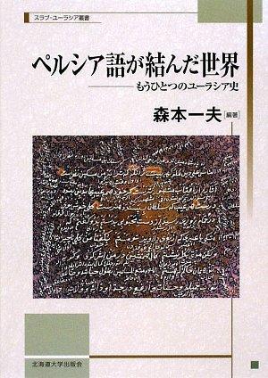 ペルシア語が結んだ世界―もうひとつのユーラシア史 (スラブ・ユーラシア叢書)