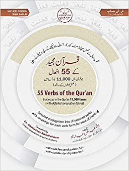 Buy 55 Verbs of Quran - Merged Translation In English & Urdu Book