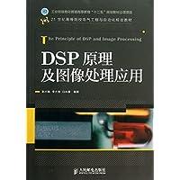 21世纪高等院校电气工程与自动化规划教材:DSP原理及图像处理应用
