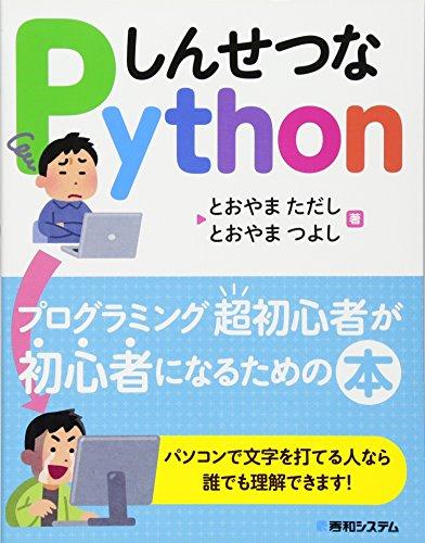 しんせつなPython プログラミング超初心者が初心者になるための本