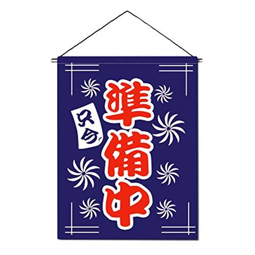 George Jimmy Japanese Sushi Bar Restaurant Decoration Art Flags Banners Interior Doorway Decor, 23