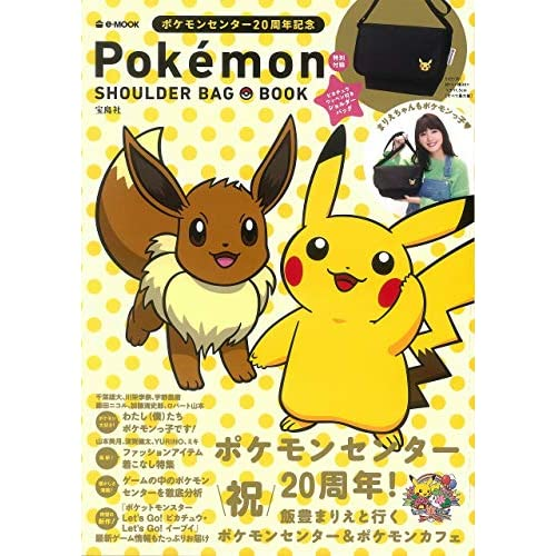 Pokemon SHOULDER BAG BOOK 画像