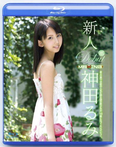 新人 神田るみ ~着エロ界で空前の人気を誇る謎の美少女が、18歳になってAVデビュー。~ in HD [Blu-ray]