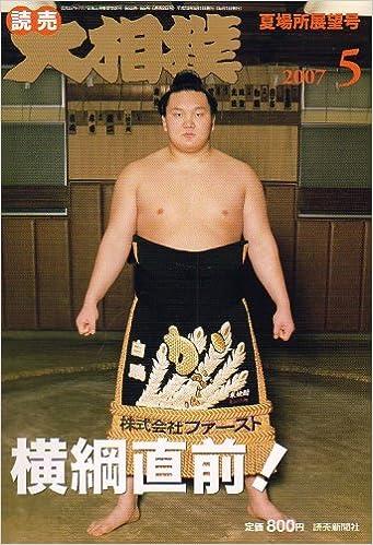 大相撲 2007年 05月号 [雑誌] | ...