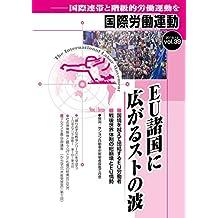 EUshokoku-ni-hirogaru-sutononami Kokusai-Roudouundou (Japanese Edition)