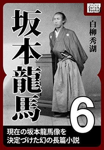 坂本龍馬 6 (impress QuickBooks)