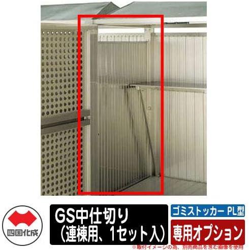 ゴミストッカー PL型 専用オプション GS中仕切り(連棟用、1セット入)