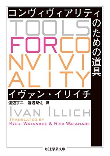コンヴィヴィアリティのための道具 (ちくま学芸文庫)