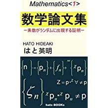 sugakuronbunshu: sosu ga randamuni shutugensurushomei (hato BOOKs) (Japanese Edition)