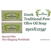 GREEK TRADITIONAL PURE GREEN OLIVE OIL SOAP 2 Pcs PAPOUTSANIS SAVON ORGANIC by Papoutsanis S.A