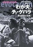 Waga Otto Che Gebara: Ai To Kakumei No Tsuioku