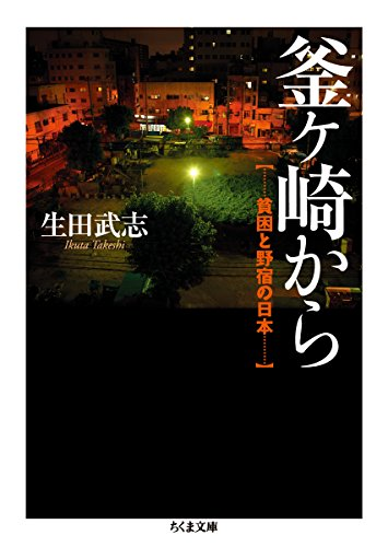 釜ヶ崎から: 貧困と野宿の日本 (ちくま文庫)