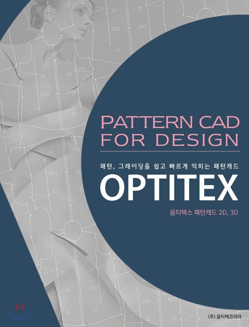 Optitex Optitex Pattern Cad 2d 3d Korean Edition Optitec Korea Education Team 9791189093310 Amazon Com Books
