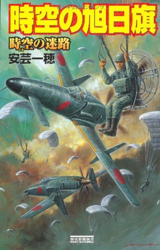 時空の旭日旗5 (歴史群像新書)