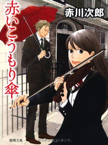 赤いこうもり傘 (徳間文庫)