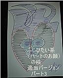 fujibitaikeinoekaltukoha-tonookaokaltukotojirutekitouba-jyonn (Japanese Edition)