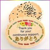 5-color Thanks ありがとうと感謝のサンキュー小判せんべい&胡麻バターせんべい二枚セット個装(チビせん)