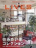 LiVES(ライヴズ) 2019年1月号 VOL.103