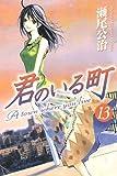 Kimi no Iru Machi 13 (Kimi no Iru Machi, #13)