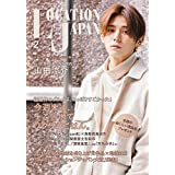 ロケーションジャパン 2020年2月号