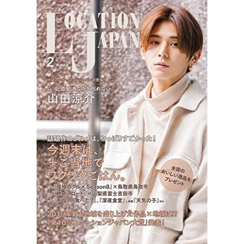 ロケーションジャパン 2020年2月号 表紙画像