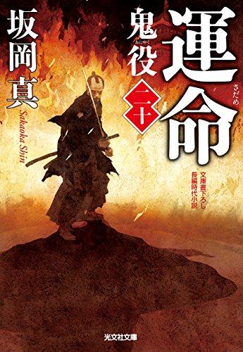 運命 鬼役(二十) (光文社時代小説文庫)