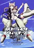 Strike Witches - Official Comic a la carte - Motto isshoni dekirukoto (Kadokawa Comics Ace) Manga by Kadokawa (2011-05-04)