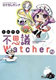 とんでも不思議Watcher 1 (BAMBOO ESSAY SELECTION)