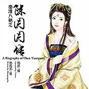秦淮八艳之陈圆圆传 - 秦淮八豔之陳圓圓傳 [A Biography of Chen Yuanyuan] | 芴香初 - 芴香初 - Wuxiangchu